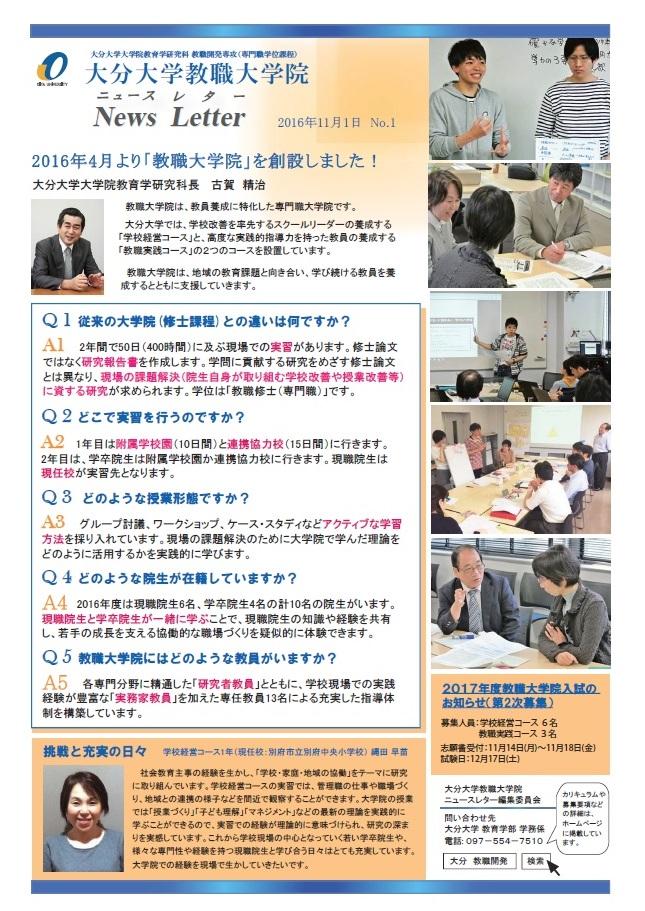 ニュースレター創刊号