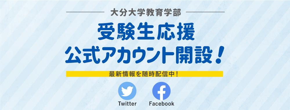 受験生応援 公式アカウント開設!